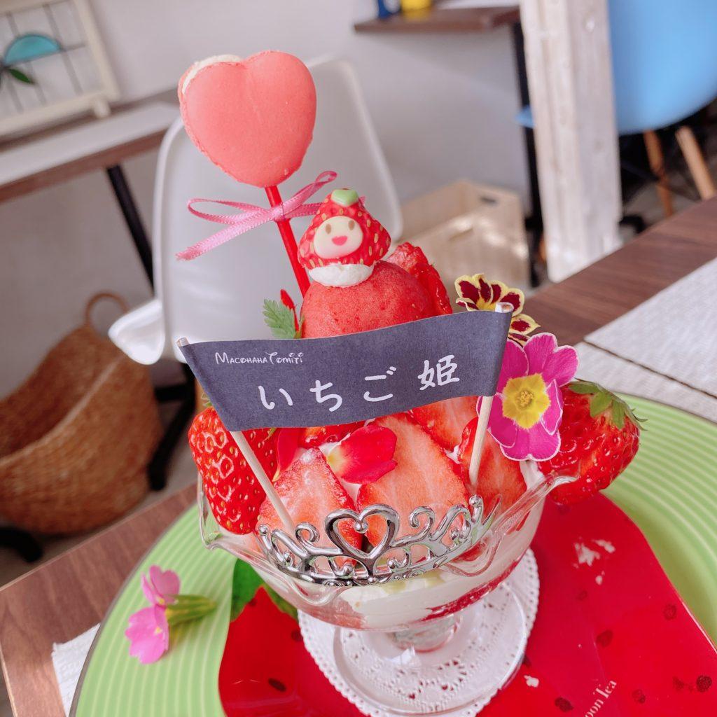 ♡カフェ紹介♡ Macohaha Tomiti Design Cakes【愛知・岡崎】